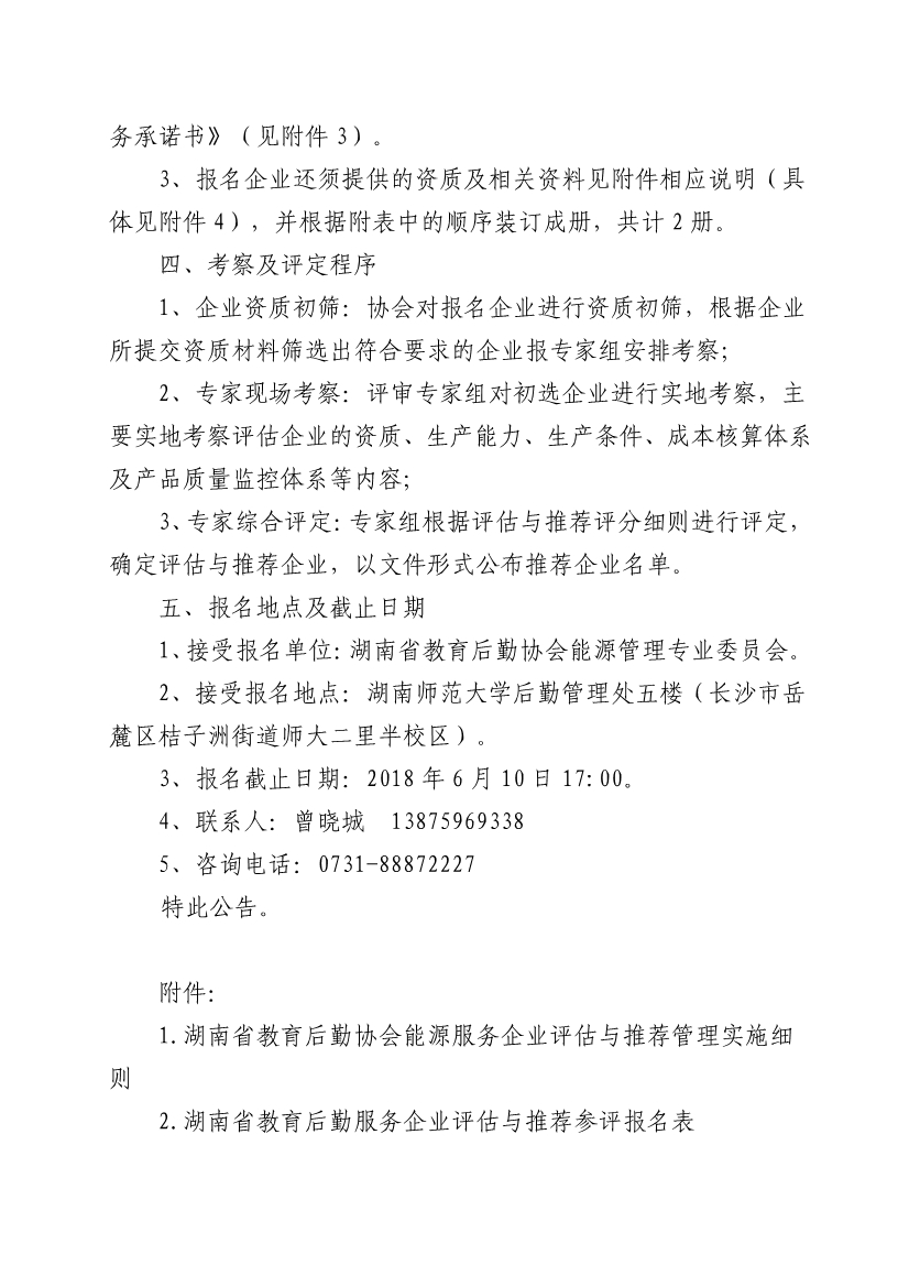 053017554765_0湘教后通〔2018〕13号关于开展湖南省教育后勤系统能源服务企业评估与推荐工作的通知_2.jpg