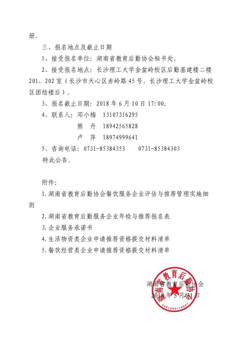 053118143013_0湘教后通〔2018〕14号关于开展湖南省教育后勤系统餐饮服务企业评估与推荐工作的通知_2.jpg
